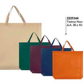 Τσάντες Non Woven, οικολογικές τσάντες για ψώνια με εκτύπωση όνομα
