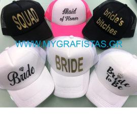 Καπέλα με δίχτυ Λευκό, καπέλα για μπάτσελορ, kapela bachelor για νυφη
